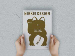 雑誌【NIKKEI DESIGN 2016年6月号】にCEMENT特集が掲載
