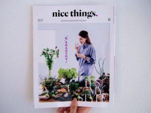 雑誌【nice things 2015年6月号】でCEMENTの商品が掲載