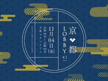 【京都LOBBY #3】2016年11月4日(金)