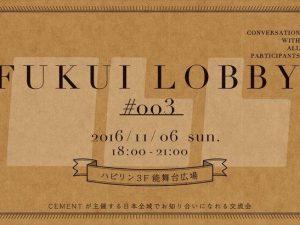 【福井LOBBY #3】2016年11月6日(日)