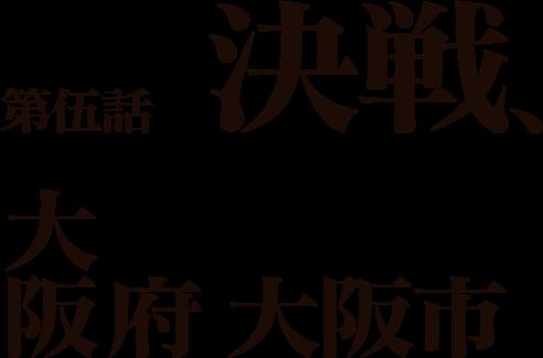 第伍話 決戦、大阪府大阪市