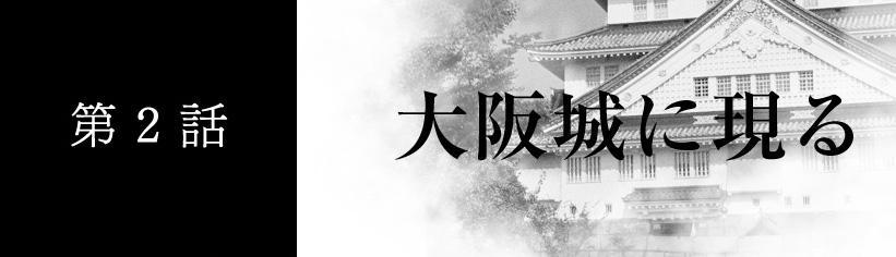 第2話 大阪城に現る