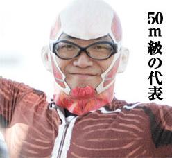 50m級の代表
