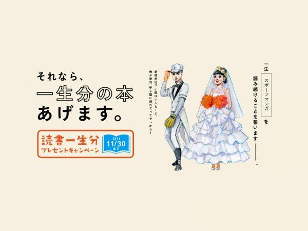 honto 読書一生分プレゼントキャンペーン