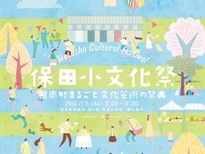 保田小学校文化祭