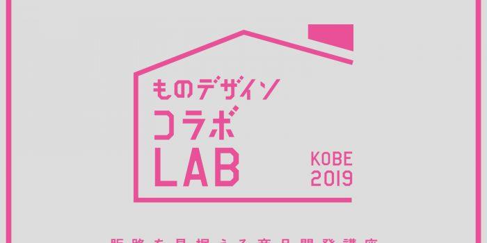 ものデザインコラボLAB KOBE 商品開発ゼミ
