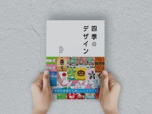 書籍【四季のデザイン】にCEMENTの制作事例が掲載