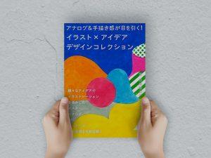 書籍【アナログ&手描き感が目を引く! イラスト×アイデア デザインコレクション】にCEMENTの制作事例が掲載