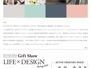 The 83rd TOKYO INTERNATIONAL Gift Show Spring 2017