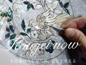 """トークディスカッション「Kougei Now """"Dialogue""""」"""