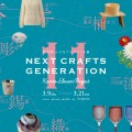 nextcraftgeneration_web_fin_ol