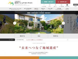 公益財団法人日本ナショナルトラスト