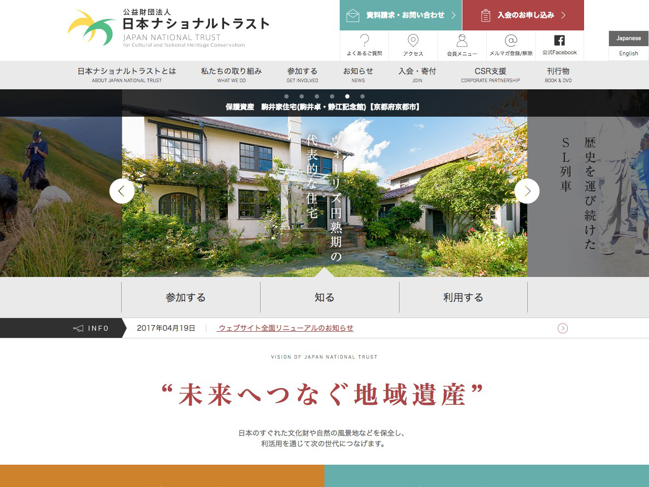 works jnt web 1 公益財団法人日本ナショナルトラスト