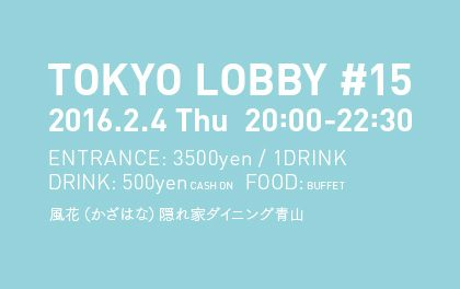 【TOKYO LOBBY #15】2016年2月4日(木)