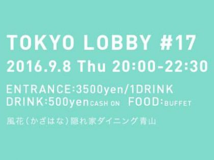 【TOKYO LOBBY #17】2016年9月8日(木)