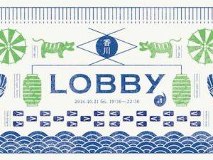 【香川LOBBY #1】2016年10月21日(金)