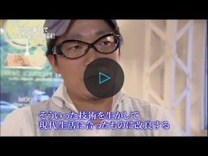 テレビ【ガイアの夜明け】に出演