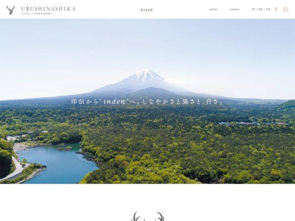 URUSHINASHIKA ブランドWEBサイト