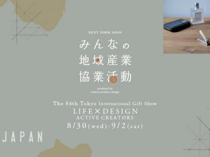 The 84th TOKYO INTERNATIONAL Gift Show Autumn 2017 へ出展