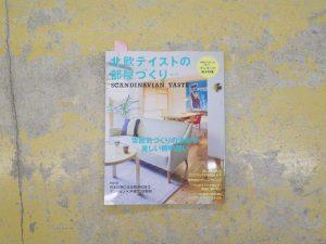 雑誌【北欧テイストの部屋づくり】でCEMENTの商品が掲載