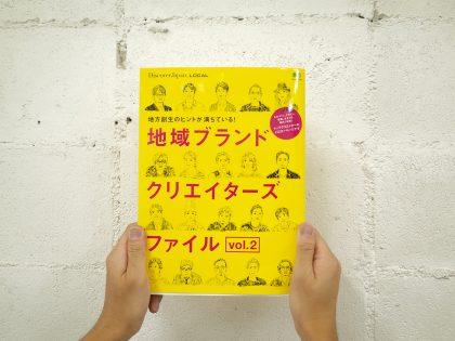 書籍【地域ブランドクリエイターズファイル Vol.2】にCEMENTの特集が掲載