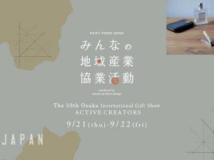 The 58th OSAKA INTERNATIONAL Gift Show Autumn 2017 へ出展