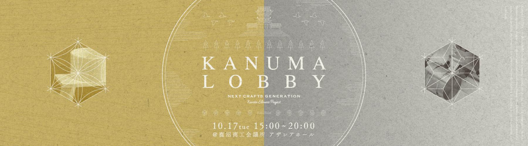 20171017_kanumalobby_1800_500