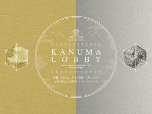 【鹿沼 LOBBY #1】2017年10月17日(火)