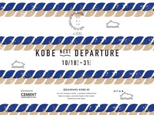 大丸神戸店 M BASE 催事出展のお知らせ 〜KOBE NEXT DEPARTURE〜