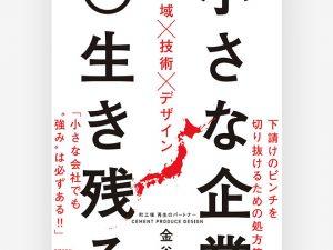 代表 金谷勉著「小さな企業が生き残る」日経BP社より絶賛発売中!