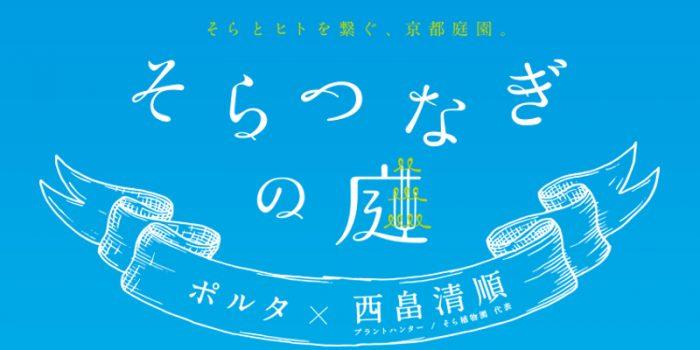 PORTA × 西畠清順「そらつなぎの庭」