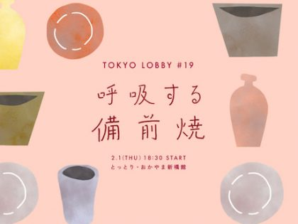 【 TOKYO LOBBY #19】2018年2月1日(木)