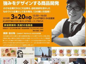 講演『強みをデザインする商品開発』北九州市食の魅力・創造発信室