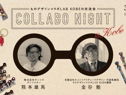 トークイベント&交流会「ものデザインコラボLAB KOBE」コラボナイト