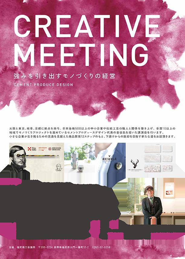 「CREATIVE MEETING 強みを引き出すモノづくりの経営」