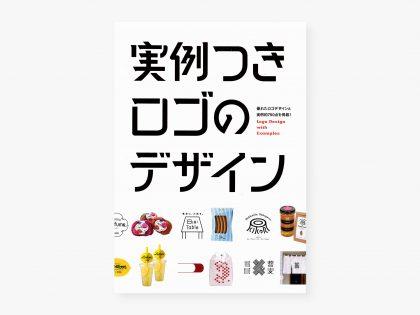 デザイン書籍 掲載のお知らせ