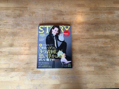 雑誌【STORY】10月号でCEMENTの商品が掲載