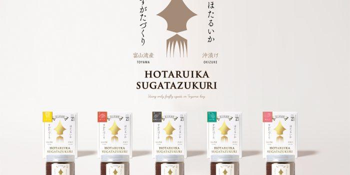 カネツル砂子商店 ほたるいかすがたづくり パッケージデザイン
