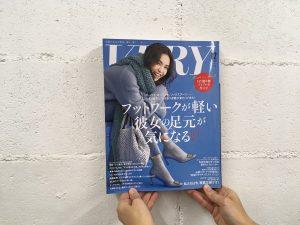 雑誌【VERY】12月号にCEMENT商品が掲載