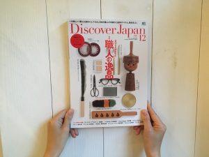 雑誌【Discover Japan】12月号にCEMENT金谷選出の逸品が掲載