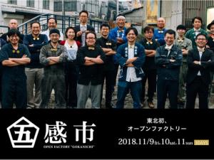トークイベント 11/10(土)【五感の宴】@オープンファクトリー五感市
