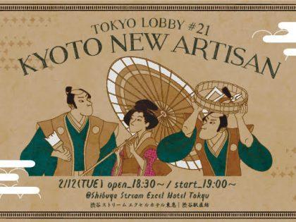【 TOKYO LOBBY #21】2019年2月12日(火)〜Kyoto New Artisan〜