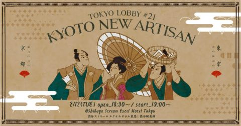 東京Lobby#21