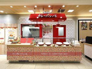 阪急うめだ本店  ハウス カレーパンノヒ