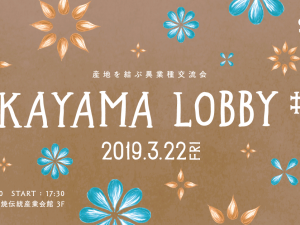 【 OKAYAMA LOBBY #1 】2019年3月22日(金)(満員御礼)