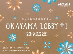 【 OKAYAMA LOBBY #1 】2019年3月22日(金)