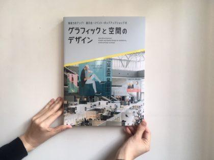 書籍【グラフィックと空間のデザイン】にCEMENT制作デザインが掲載
