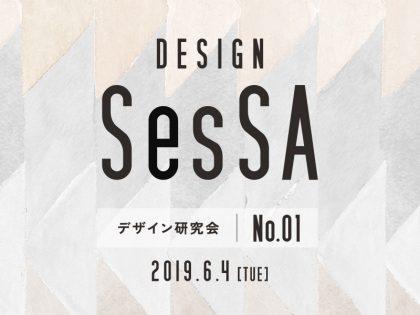 堺市主催  DESIGN SesSA  第1回研究会  開催   2019年6月4日(火)16:30〜19:00