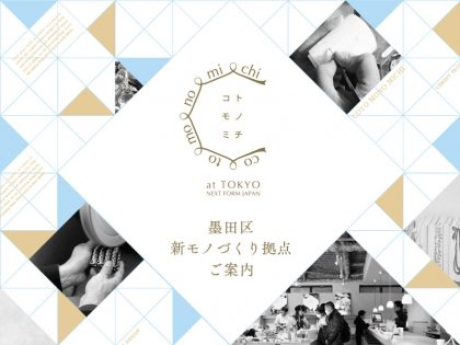 『コトモノミチat TOKYO』 モノづくりの町、墨田区押上にてオープン
