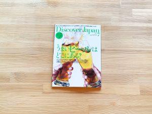雑誌【Discover Japan 2019年7月号 Vol.93】掲載のお知らせ